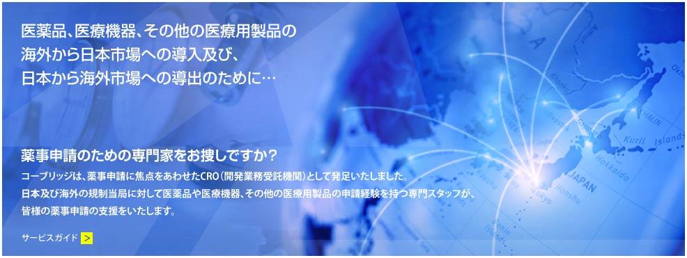 コーブリッジは、薬事申請に焦点をあわせたCRO(開発業務受託機関)として発足いたしました。日本及び海外の規制当局に対して医薬品や医療機器、その他の医療用製品の申請経験を持つ専門スタッフが、皆様の薬事申請の支援をいたします。